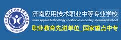 济南应用技术职业中等专业学校