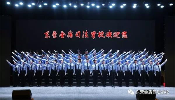 山东东营金盾司法学校2021年招生简章